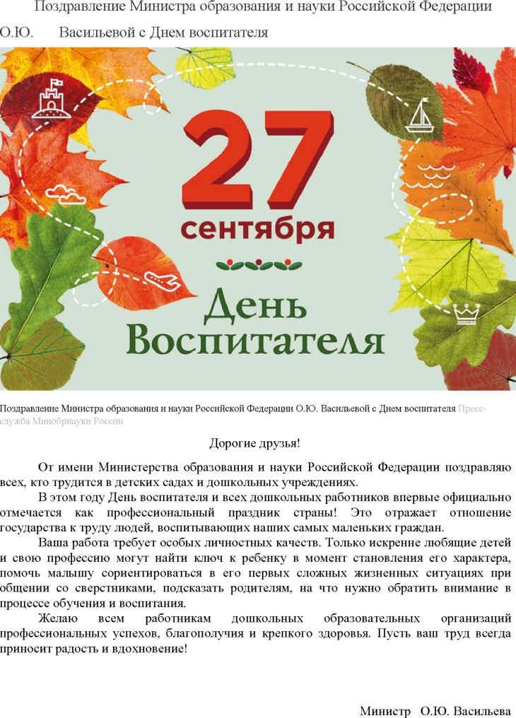 Поздравления министра образования рф 93