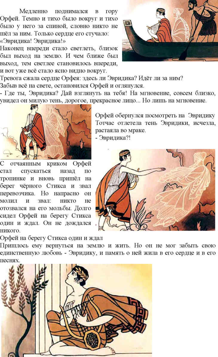 литературе эвридика орфей краткий пересказ гдз и по